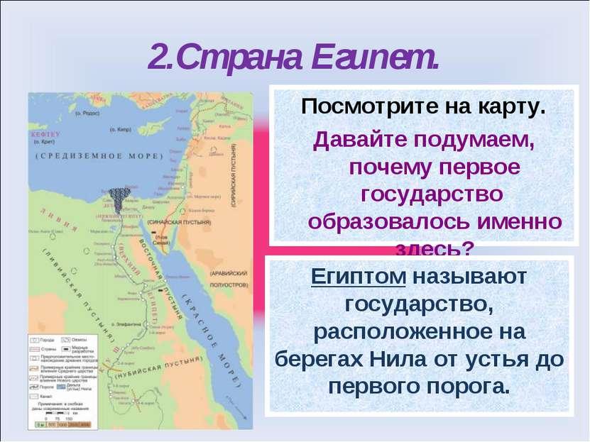 2.Страна Египет. Посмотрите на карту. Давайте подумаем, почему первое государ...