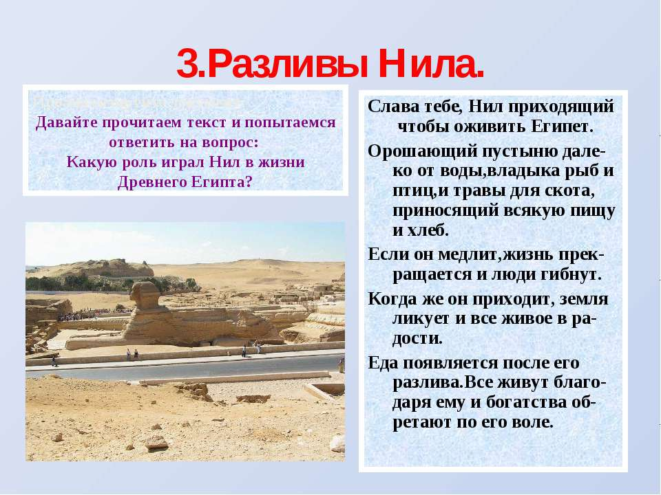 3.Разливы Нила. Слава тебе, Нил приходящий чтобы оживить Египет. Орошающий пу...