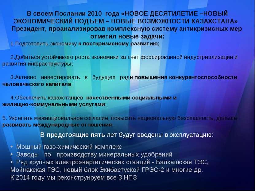 В своем Послании 2010 года «НОВОЕ ДЕСЯТИЛЕТИЕ –НОВЫЙ ЭКОНОМИЧЕСКИЙ ПОДЪЕМ – Н...
