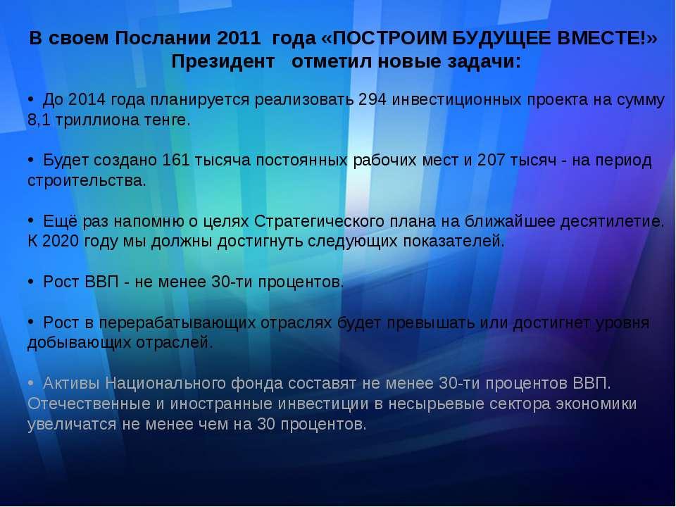 В своем Послании 2011 года «ПОСТРОИМ БУДУЩЕЕ ВМЕСТЕ!» Президент отметил новые...
