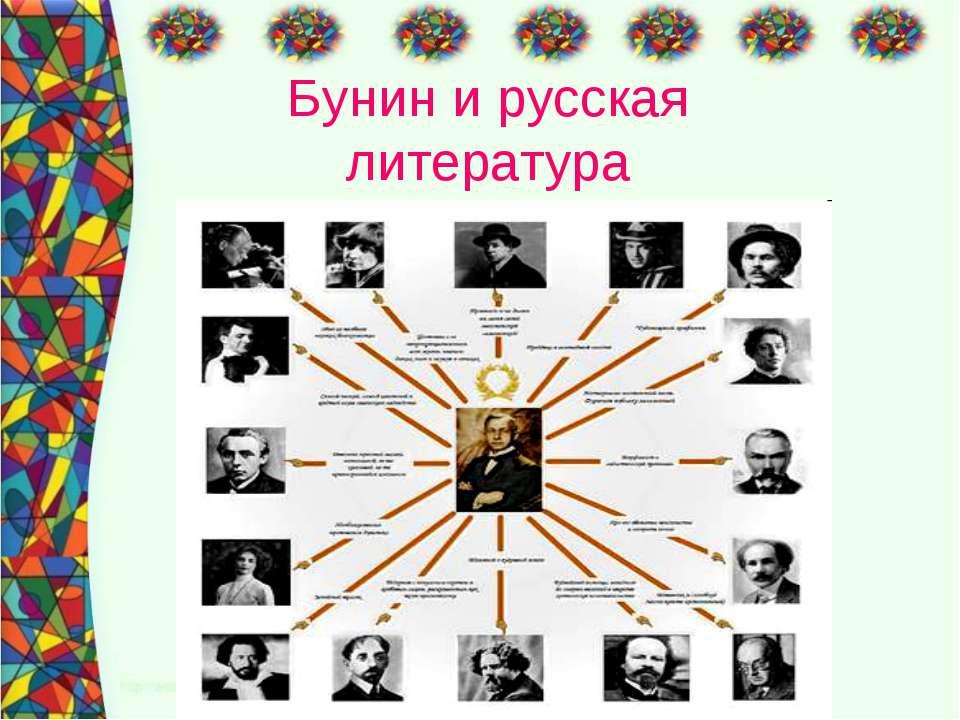 Бунин и русская литература