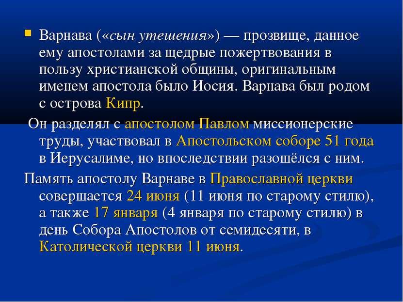 Варнава («сын утешения»)— прозвище, данное ему апостолами за щедрые пожертво...