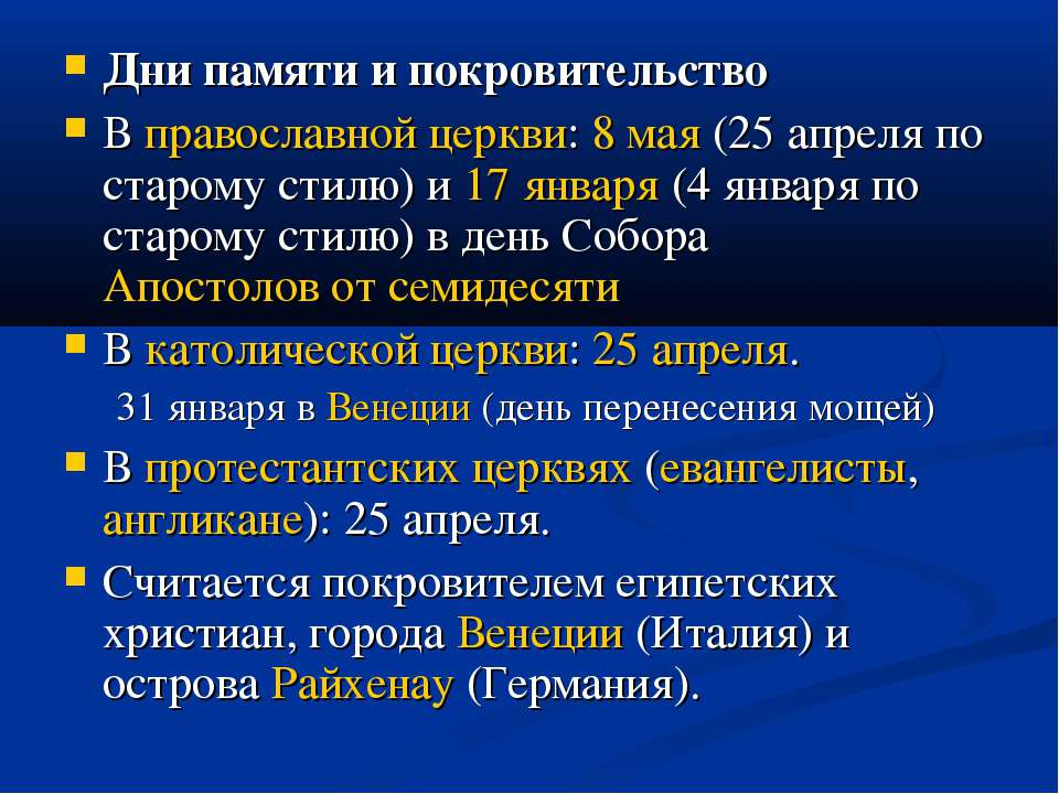 Дни памяти и покровительство В православной церкви: 8 мая (25 апреля по старо...