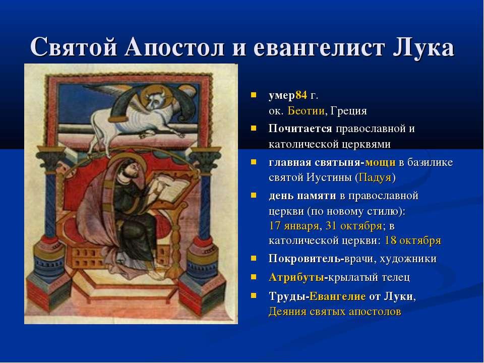 Святой Апостол и евангелист Лука умер84 г. ок. Беотии, Греция Почитается прав...