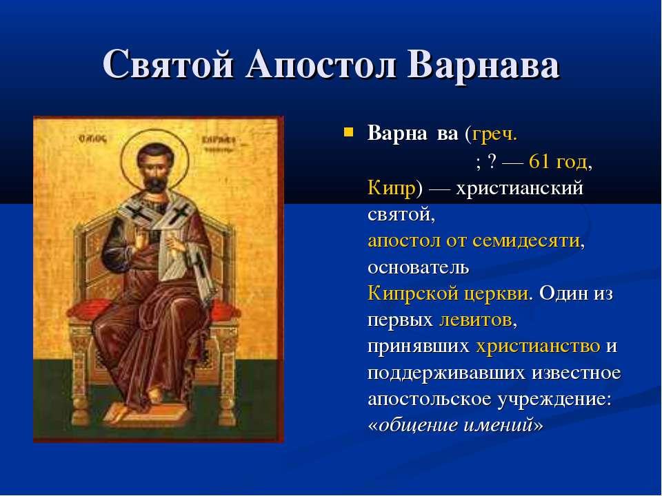 Святой Апостол Варнава Варна ва (греч. Βαρνάβας;?— 61 год, Кипр)— христиан...