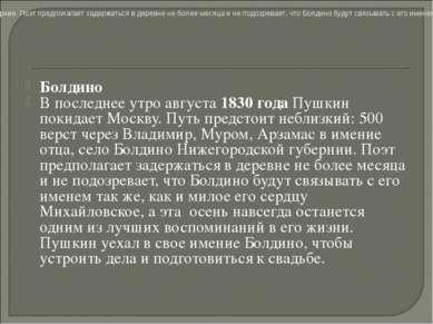Болдино В последнее утро августа 1830 года Пушкин покидает Москву. Путь предс...