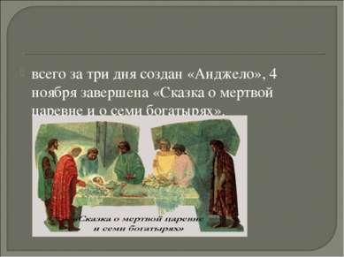 всего за три дня создан «Анджело», 4 ноября завершена «Сказка о мертвой царев...