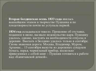 Вторая болдинская осень 1833 года явилась важнейшим этапом в творчестве Пушки...