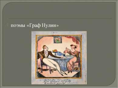 поэмы «Граф Нулин»