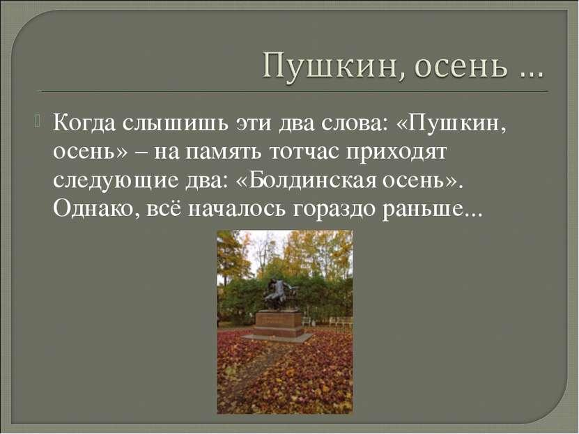 Когда слышишь эти два слова: «Пушкин, осень» – на память тотчас приходят след...