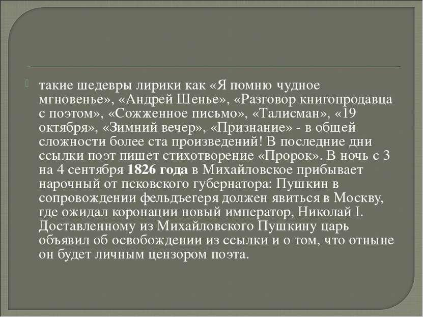такие шедевры лирики как «Я помню чудное мгновенье», «Андрей Шенье», «Разгово...