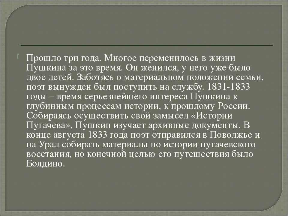 Прошло три года. Многое переменилось в жизни Пушкина за это время. Он женился...