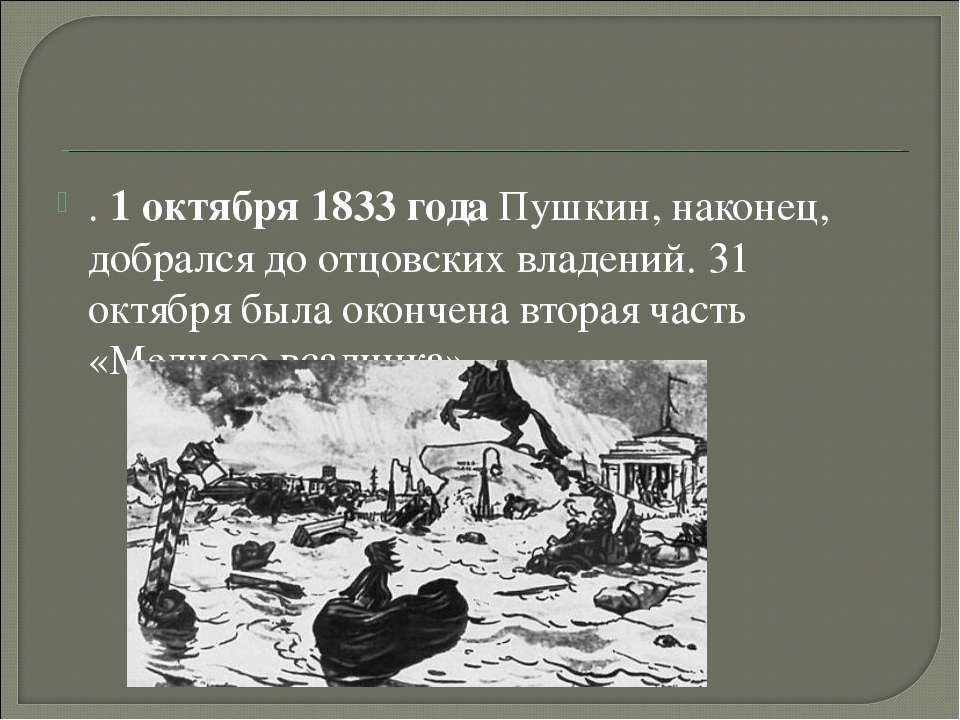 . 1 октября 1833 года Пушкин, наконец, добрался до отцовских владений. 31 окт...