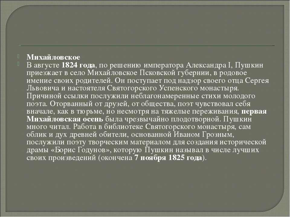 Михайловское В августе 1824 года, по решению императора Александра I, Пушкин ...