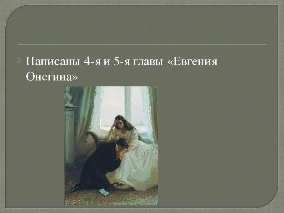 Написаны 4-я и 5-я главы «Евгения Онегина»
