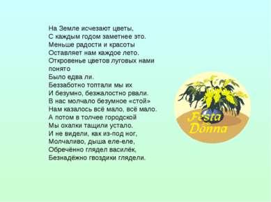 На Земле исчезают цветы, С каждым годом заметнее это. Меньше радости и красот...