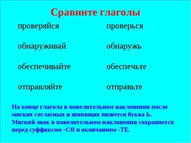 Сравните глаголы проверься обнаружь обеспечьте отправьте На конце глагола в п...