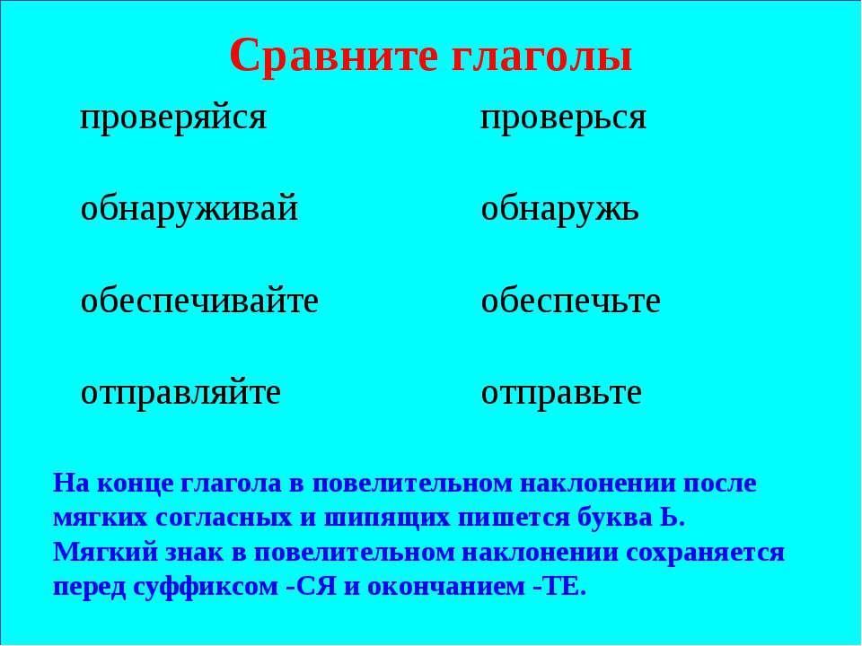 глаголы в повелительном наклонении с ь знаком