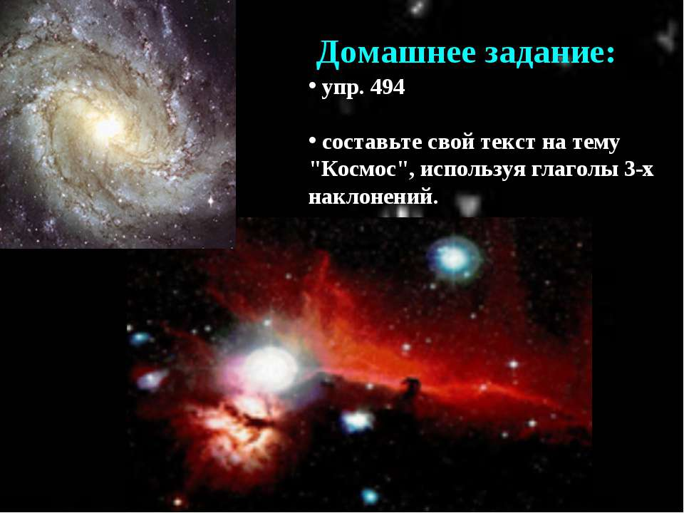 """упр. 494 составьте свой текст на тему """"Космос"""", используя глаголы 3-х наклоне..."""