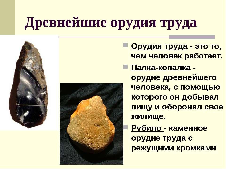 Древнейшие орудия труда Орудия труда - это то, чем человек работает. Палка-ко...