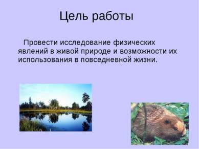Цель работы Провести исследование физических явлений в живой природе и возмож...
