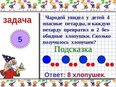 5 Чародей увидел у детей 4 опасные петарды, и каждую петарду превратил в 2 бе...