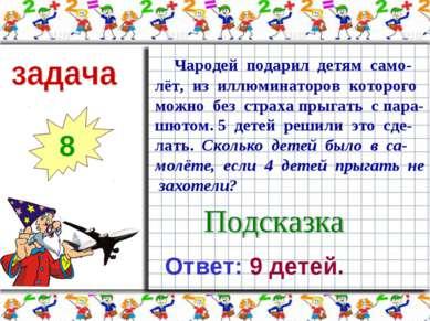 8 Чародей подарил детям само-лёт, из иллюминаторов которого можно без страха ...