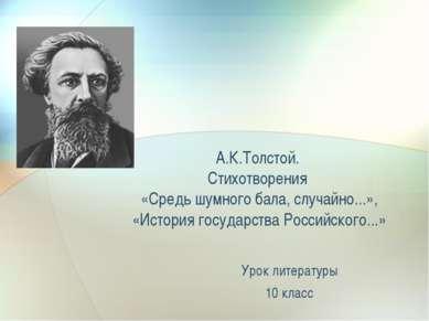 А.К.Толстой. Стихотворения «Средь шумного бала, случайно...», «История госуда...