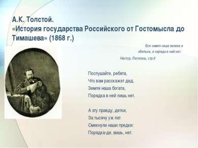 А.К. Толстой. «История государства Российского от Гостомысла до Тимашева» (18...