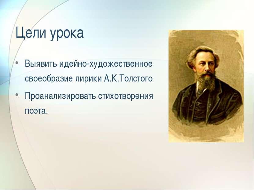 Цели урока Выявить идейно-художественное своеобразие лирики А.К.Толстого Проа...