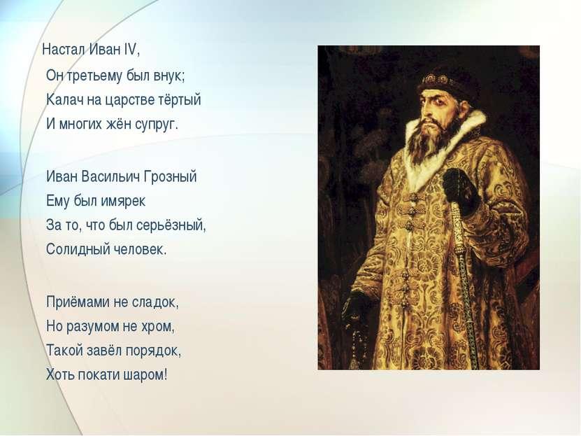 Настал Иван IV, Он третьему был внук; Калач на царстве тёртый И многих жён су...