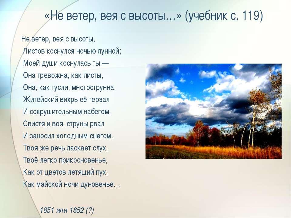 «Не ветер, вея с высоты…» (учебник с. 119) Не ветер, вея с высоты, Листов кос...