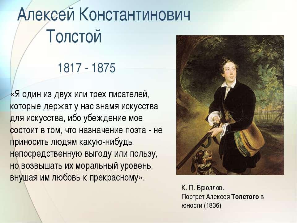 Алексей Константинович Толстой 1817 - 1875 К. П. Брюллов. Портрет Алексея Тол...