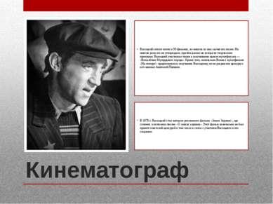 Кинематограф Высоцкий снялся почти в 30 фильмах, во многих из них звучат его ...