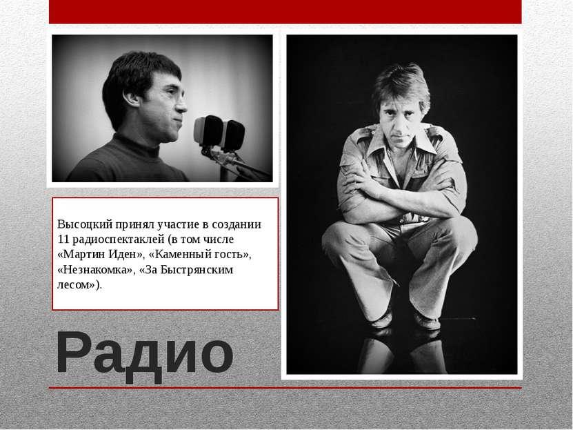 Радио Высоцкий принял участие в создании 11 радиоспектаклей (в том числе «Мар...