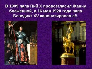В 1909 папа Пий X провозгласил Жанну блаженной, а 16 мая 1920 года папа Бенед...