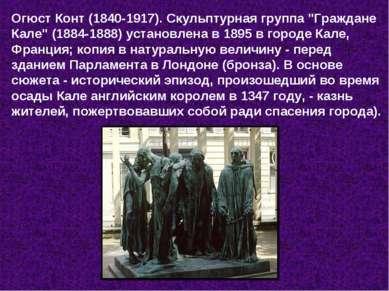 """Огюст Конт (1840-1917). Скульптурная группа """"Граждане Кале"""" (1884-1888) устан..."""