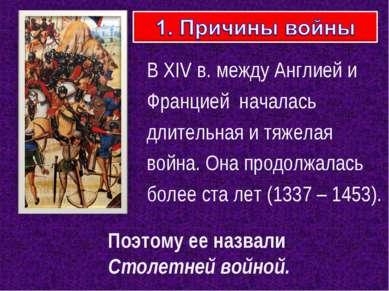 В XIV в. между Англией и Францией началась длительная и тяжелая война. Она пр...