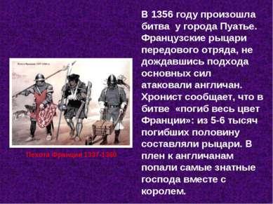Пехота Франции 1337-1360 В 1356 году произошла битва у города Пуатье. Француз...