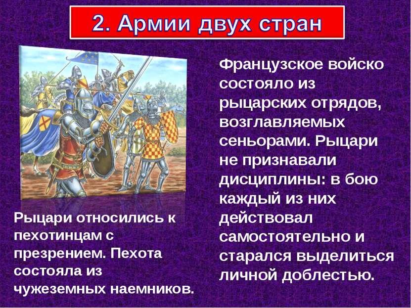 Французское войско состояло из рыцарских отрядов, возглавляемых сеньорами. Ры...