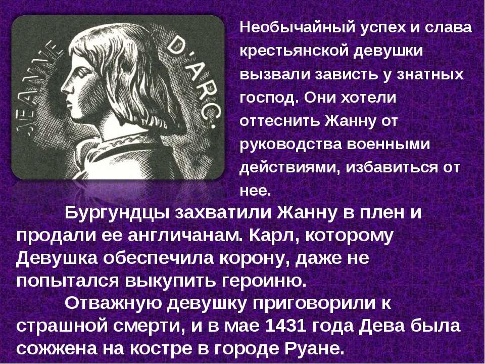 Необычайный успех и слава крестьянской девушки вызвали зависть у знатных госп...
