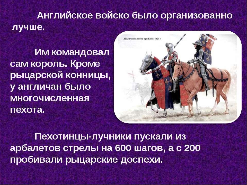 Им командовал сам король. Кроме рыцарской конницы, у англичан было многочисле...