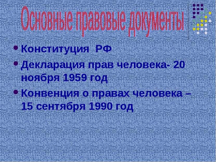 Конституция РФ Декларация прав человека- 20 ноября 1959 год Конвенция о права...