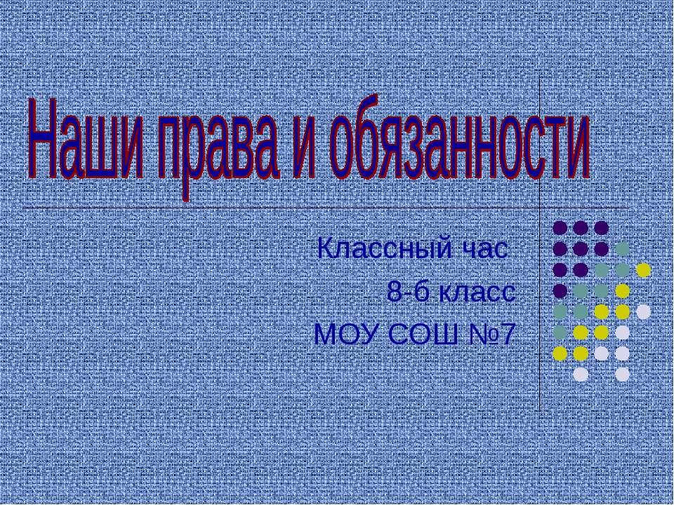 Классный час 8-б класс МОУ СОШ №7