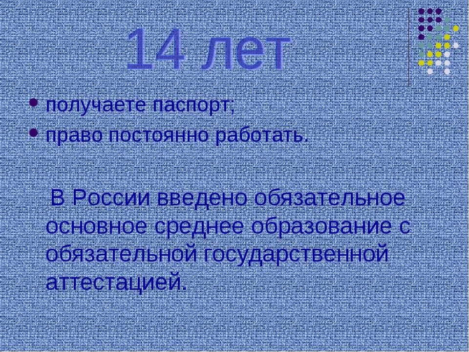 получаете паспорт; право постоянно работать. В России введено обязательное ос...