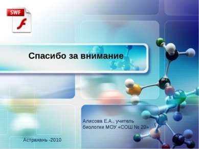 Спасибо за внимание Алисова Е.А., учитель биологии МОУ «СОШ № 20» Астрахань -...