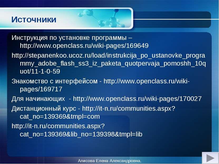 Источники Инструкция по установке программы – http://www.openclass.ru/wiki-pa...