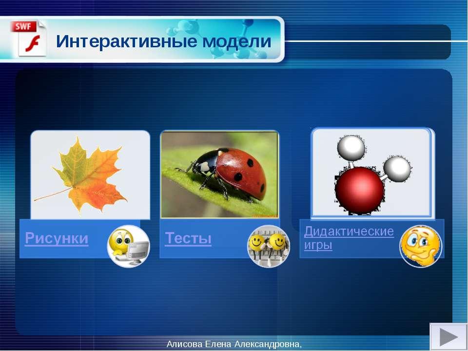Интерактивные модели Алисова Елена Александровна, г. Астрахань Алисова Елена ...