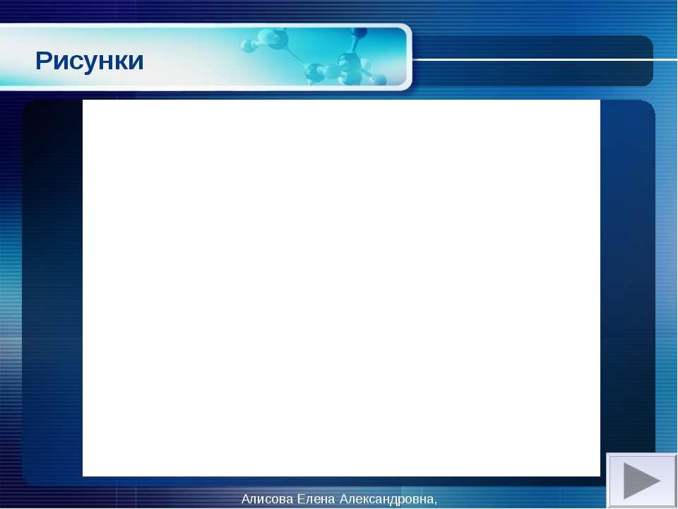 Рисунки Алисова Елена Александровна, г. Астрахань Алисова Елена Александровна...