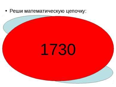 Реши математическую цепочку: 1000*2 -500 +200 +30 1730